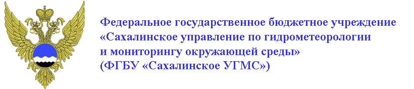 Сахалинское УГМС